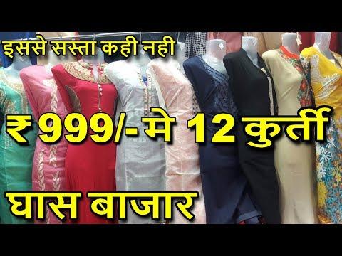 Women Suits Kurtis Tops Jeans India Biggest Wholesale Market   Ghas Bazar Mumbai   Go Girls