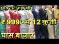 Women Suits Kurtis Tops Jeans India Biggest Wholesale Market | Ghas Bazar Mumbai | Go Girls