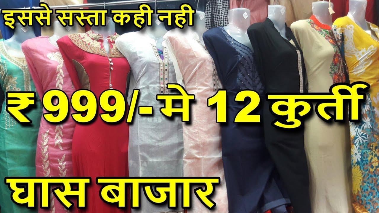 0acff1853a3 Women Suits Kurtis Tops Jeans India Biggest Wholesale Market