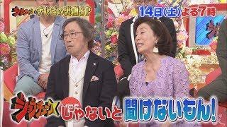4月14日(土)よる6時55分『ジョブチューン』3時間SP 予告映像 大物俳優・...