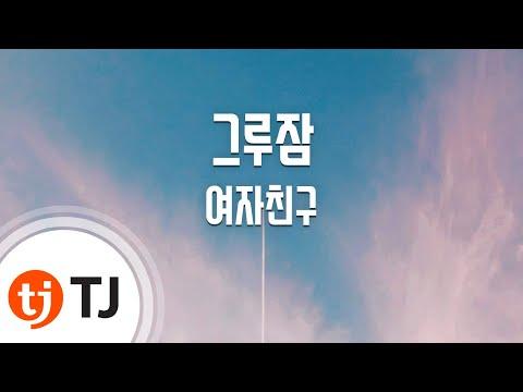 [TJ노래방] 그루잠(FALLING ASLEEP AGAIN) - 여자친구 / TJ Karaoke