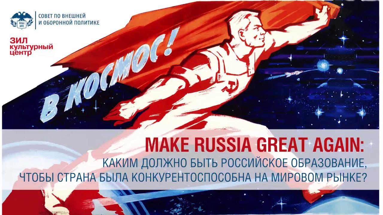 «Make Russia great again: Российское образование на мировом рынке.