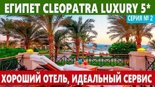 ЗА ЧТО ЛЮДИ ВЫБИРАЮТ VIP ОТЕЛИ 5 В ЕГИПТЕ Шарм эль Шейх еда и сервис в CLEOPATRA LUXURY