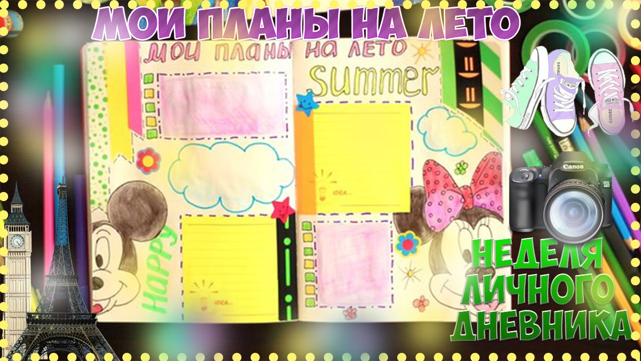 Картинки про лето для дневника
