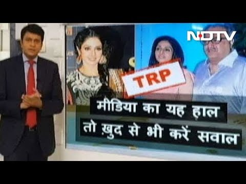Simple समाचार: What Is TRP And How It Is Calculated?