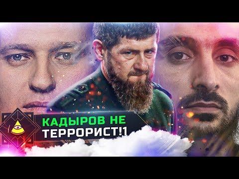Видео для Рамзана Кадырова и верующим с оскорбленными чувствами \ ты иллюминат
