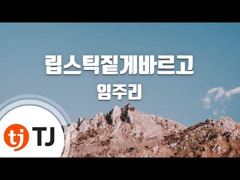 [TJ노래방] 립스틱짙게바르고 - 임주리(Im, Joo-Ri) / TJ Karaoke