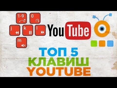 Топ 5 Клавиш на YouTube | Горячие Клавиши YouTube