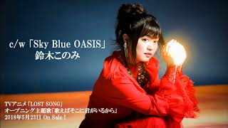 鈴木このみ「Sky Blue OASIS」視聴