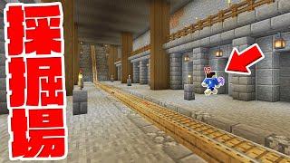【マインクラフト】地下帝国の先に巨大採掘場を作ってみた!【洞窟生活クラフト -…