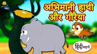अभिमानी हाथी और गौरैया - Hindi Kahaniya for Kids | Stories for Kids | Moral Stories for Kids