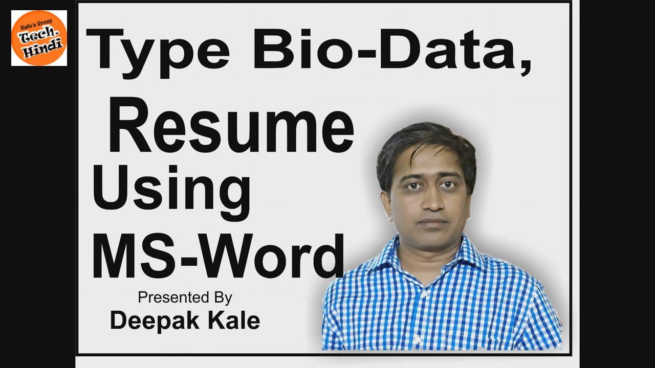 resume in ms word in hindi