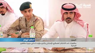 مظاهرات مؤيدة للانتشار العسكري الإماراتي في جزيرة سقطرى اليمنية وأخرى معارضة