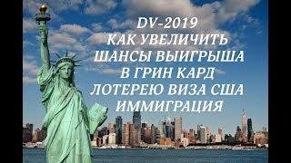 DV-2019 КАК УВЕЛИЧИТЬ ШАНСЫ ВЫИГРЫША В ГРИН КАРД ЛОТЕРЕЮ ВИЗА США ИММИГРАЦИЯ