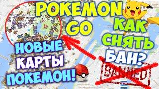 Pokemon GO Как Снять БАН Новые КАРТЫ покемонов