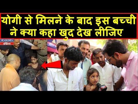 CM Yogi Adityanath से मुलाकात के बाद क्या बोली ये बच्ची देखिए Exclusive | Headlines India