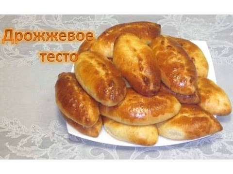 Дрожжевое тесто, рецепты с фото на RussianFoodcom 366
