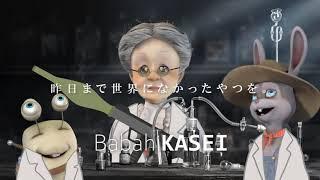 バーチャルおばあちゃんCM「ババヒ化成×ババレオ」篇