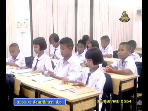 005 540523 P5soc A social studies p5 สังคมศึกษาป 5