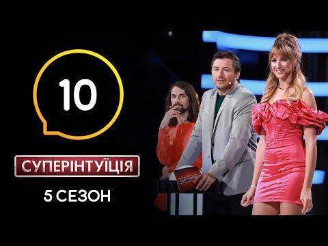 Леся Никитюк и Антон Савлепов. СуперИнтуиция – Сезон 5. Выпуск 10 – 29.04.2020