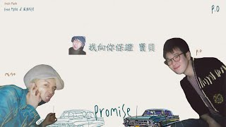 【繁中字】피오 (P.O) - 'Promise' (Feat. MINO of WINNER) [說明欄]