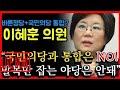 [스토리 TV] 이혜훈