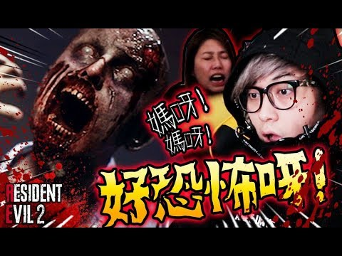 驚到手震玩唔到???『Resident Evil 2 Remake: 1-Shot Demo 』  w/麻布,肥波,Wing