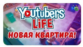 Youtubers Life : НОВАЯ КВАРТИРА!