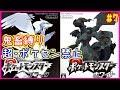 【鬼畜縛り】超・ポケモンセンター禁止マラソン~イッシュ編~#7【ブラック・ホワイト】