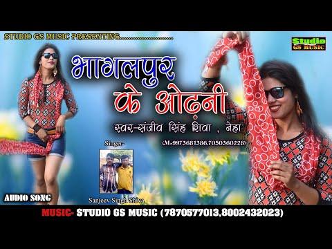 Bhagalpur Ke Odhani_भागलपुर के ओढनी_New Khortha Song 2019_Singer-Sanjeev Singh Shiva