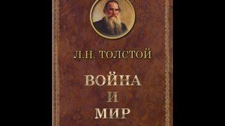 Л.Н.Толстой. Война и мир. Смерть Андрея. Аудиозапись.