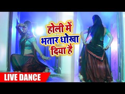 #LIVE DANCE #Dimpal Singh का #Ankush_Raja के होली के गाने पे डांस | Holi Me Bhatar Dhokha Diya Hai
