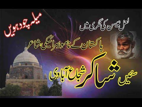 latest saraiki mushaira Shakir Shujabadi 2018