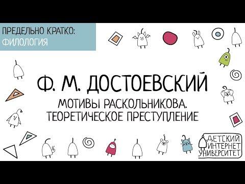 Ф.М. Достоевский. Мотивы Раскольникова. Теоретическое преступление