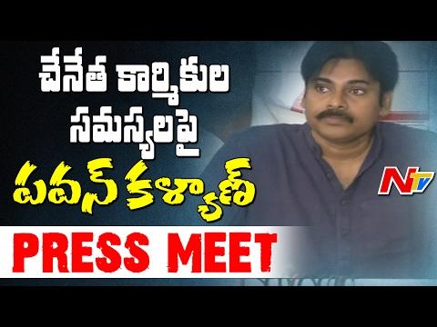 Pawan Kalyan Meet Handloom Weavers about Their Problems    AP    NTV