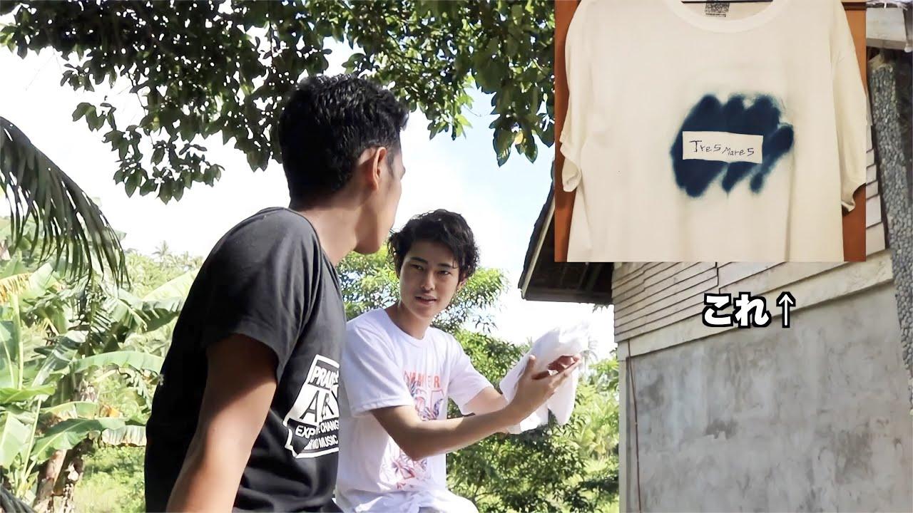 フィリピンの貧しい村に行って村の青年に手作りTシャツプレゼントしてきた!