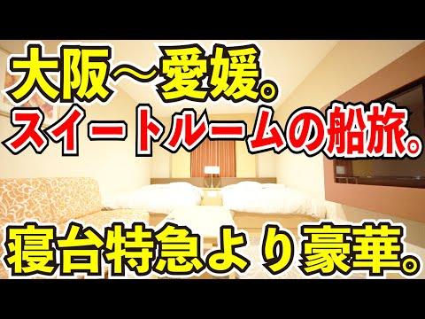 【超豪華】夜行フェリーのスイート個室で大阪から愛媛まで移動してみた【寝台特急サンライズ瀬戸の松山延長便の代わり?】