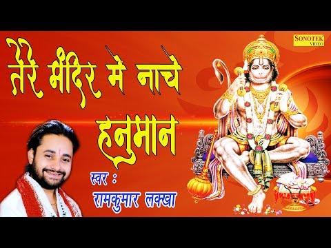 तेरे मंदिर में हनुमान नाचे | Tere Mandir Me Hanuman Nache | Ram Kumar Lakkha | Latest Hanuman Bhajan