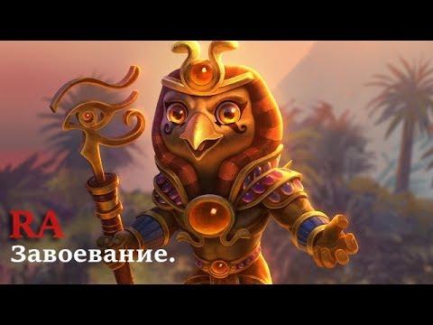 видео: smite 4 Сезон: conquest\Завоевание - ra\Ра: Я, кажется, привык.