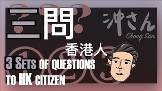 〔Eng/Chi Sub〕第十一集:三問香港人|Ep11: Three Sets of Questions to Hong Kong Citizen|沖出黎講