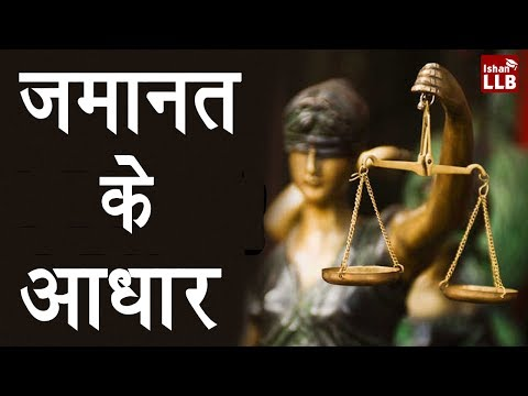 ज़मानत के आधार |  Grounds of Bail in Hindi