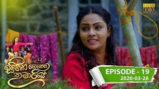 Sihina Genena Kumariye | Episode 19 | 2020- 03- 28 Thumbnail