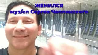 ЖЕНИЛСЯ/Сергей Чаплинский