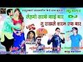 Lehgo Sarke Kai Bar Tu Rakhle Saram Ek Bar Singar Sohan Bhai Bhole Digital Studio Palsud