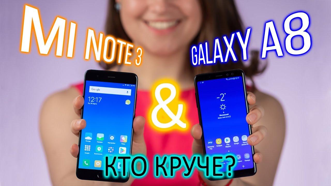 Компактный и с хорошей камерой - какой смартфон выбрать? Xiaomi Mi Note 3 vs Samsung Galaxy A8
