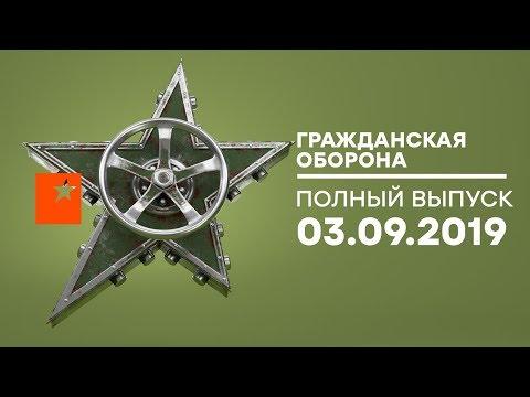 Гражданская оборона – выпуск от 03.09.2019