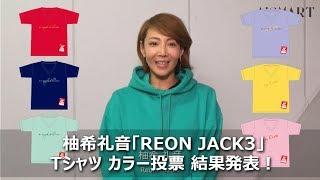 アスマートで実施した『柚希礼音「REON JACK3」Tシャツ カラー投票』の...
