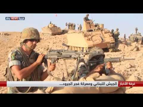 الجيش اللبناني ومعركة فجر الجرود  - نشر قبل 3 ساعة