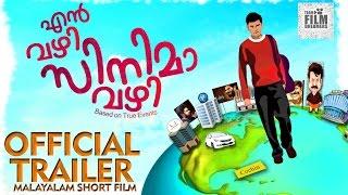 En Vazhi Cinema Vazhi official Trailer |Malayalam Short film
