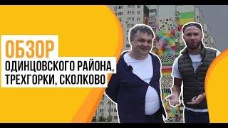 Обзор Одинцовского района, Трехгорки и Сколково